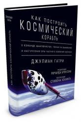 купить: Книга Как построить космический корабль. О команде авантюристов, гонках на выживание...