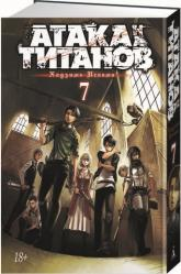 купити: Книга Атака на Титанов. Книга 7