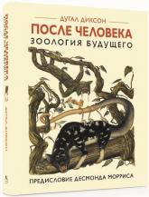 buy: Book После человека. Зоология будущего