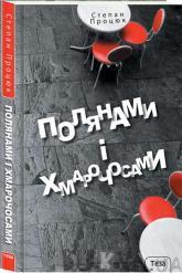 купить: Книга Полянами та хмарочосами
