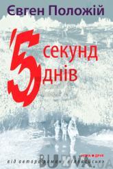 купить: Книга 5 секунд, 5 днів