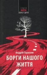 купить: Книга Борги нашого життя