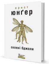 купить: Книга Скляні бджоли
