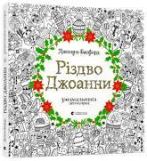купить: Книга Різдво Джоанни. Розмальовка антистрес