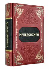 купить: Книга Великий Македонский (кожаный переплет Pecora nerо)