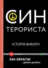купить: Книга Син терориста. Історія вибору