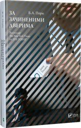 купити: Книга За зачиненими дверима