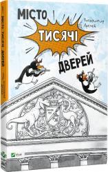 купить: Книга Місто тисячі дверей
