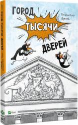 купить: Книга Город тысячи дверей