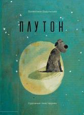 купить: Книга Плутон