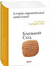 купити: Книга Історія європейської цивілізації.Близький Схід