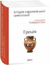 купити: Книга Історія європейської цивілізації. Греція