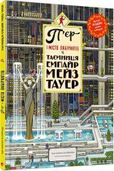 купить: Книга - Игрушка П'єр і місто лабіринтів. Таємниця Емпайр Мейз Тауер