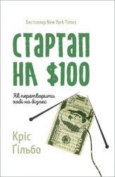 купить: Книга Стартап на $100. Як перетворити хобі на бізнес