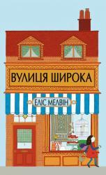 купить: Книга Вулиця Широка