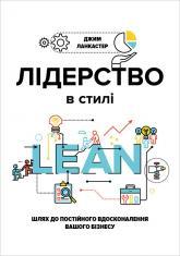 купить: Книга Лідерство в стилі LEAN. Шлях до постійного вдосконалення вашого бізнесу