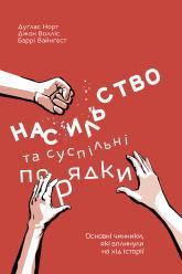 купити: Книга Насильство та суспільні порядки. Основні чинники, які вплинули на хід історії