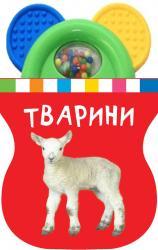 купити: Книга - Іграшка Тварини. Книжка-іграшка з брязкальцем