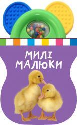 купить: Книга - Игрушка Милі малюки. Книжка-іграшка з брязкальцем