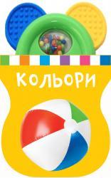 купить: Книга - Игрушка Кольори. Книжка-іграшка з брязкальцем