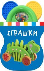 купить: Книга - Игрушка Іграшки. Книжка-іграшка з брязкальцем