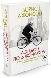 купити: Книга Лондон по Джонсону: О людях, которые сделали город, который сделал мир