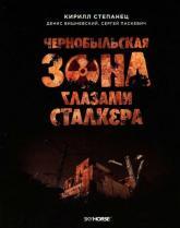 купити: Путівник Чернобыльская зона глазами сталкера