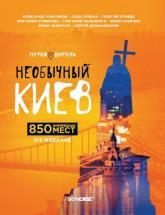 купить: Путеводитель Необычный Киев. Путеводитель