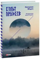 купить: Книга Культ предків. Нетуристичні звичаї України