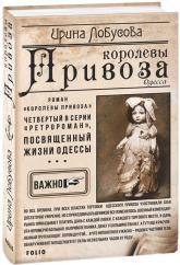 купить: Книга Королевы Привоза