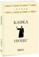 buy: Book Процес
