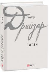 buy: Book Титан