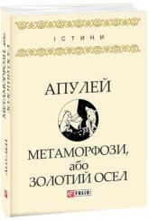 купить: Книга Метаморфози, або Золотий осел