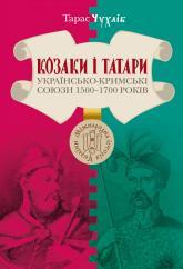 купить: Книга Козаки і татари