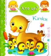 buy: Book Качки