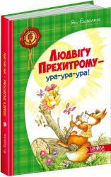 купить: Книга Людвігу Прехитрому — ура-ура-ура!
