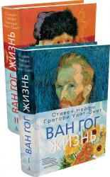 купити: Книга Ван Гог. Жизнь. Комплект из 2-х книг