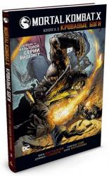 купити: Книга Mortal Kombat X. Книга 2. Кровавые боги