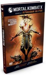 купити: Книга Mortal Коmbаt Х. Книга 3. Кровавый остров