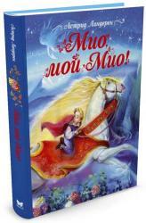 купити: Книга Мио, мой Мио!
