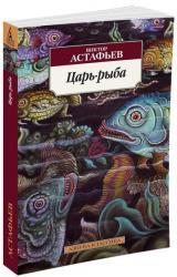 купити: Книга Царь-рыба