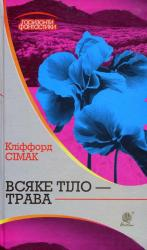 купити: Книга Всяке тіло - трава