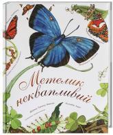 купить: Книга Метелик неквапливий