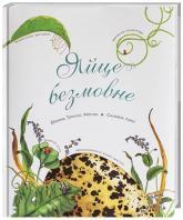 купить: Книга Яйце безмовне