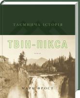 купить: Книга Таємнича історія Твін-Пікса