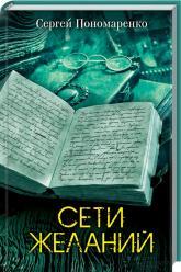 купить: Книга Сети желаний