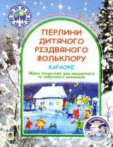 купить: Книга Перлини дитячого різдвяного фольклору. Караоке