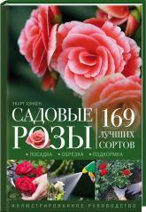 купить: Книга Садовые розы. Посадка. Обрезка. Подкормка. 169 лучших  сортов
