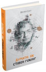 купити: Книга Думати, як Стівен Гокінг