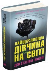 купити: Книга Найщасливіша дівчина на світі